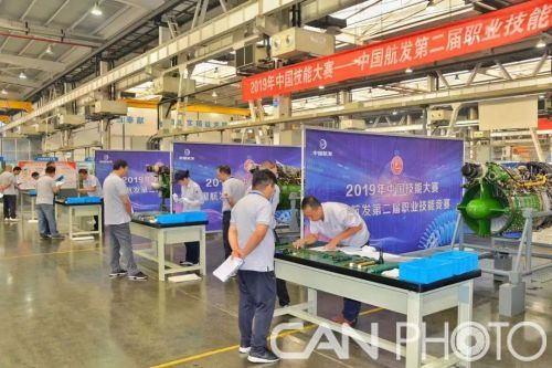 中国航发第二届职业技能竞赛圆满结束