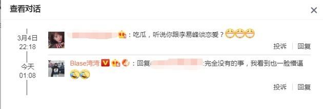 李易峰方否认与网红湾湾恋情:完全是子虚乌有!