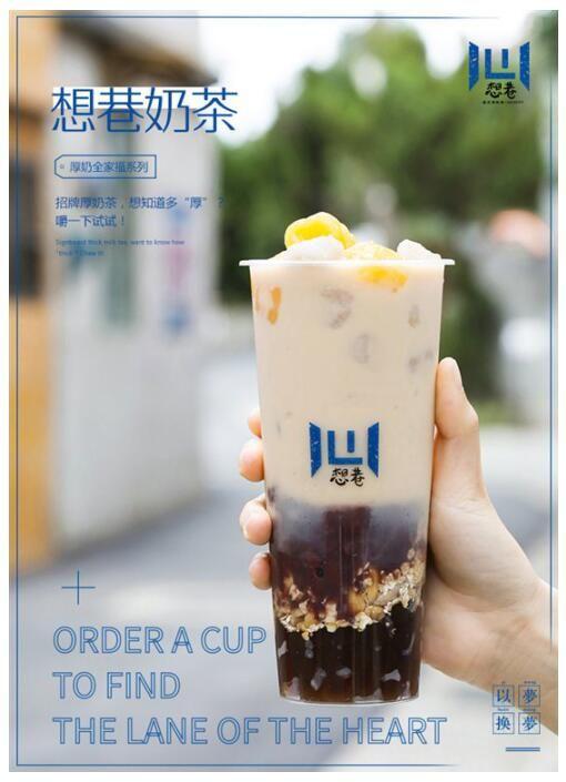"""""""想巷""""一杯奶茶,一夜之间,如何红遍全中国-"""