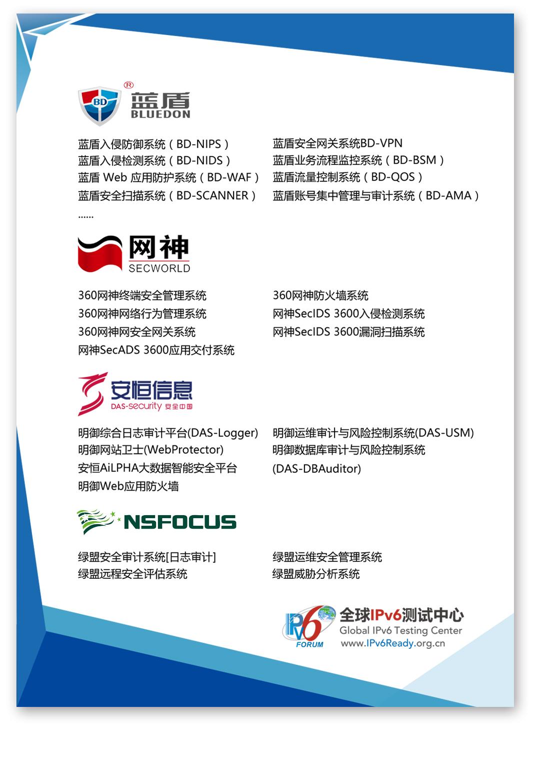 安全设备IPv6 Ready认证呈爆发增长 蓝盾领跑排行榜