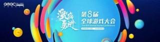 2019北京GMGC全球游戏大会正式拉开帷幕