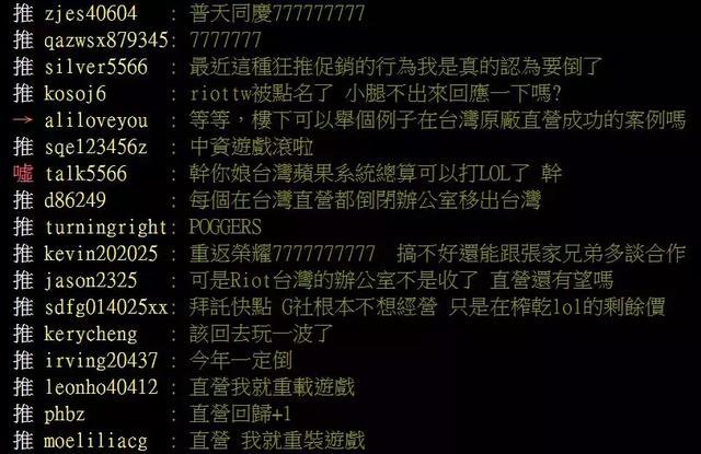 网曝拳头将收回台服?LMS网友:普天同庆!